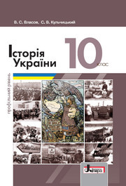 Історія України 10 клас Власов 2018 (Проф)