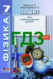ГДЗ (решебник) Зошит лабораторні Фізика 7 клас Мозель. Ответы к тетради, відповіді онлайн на телефоне