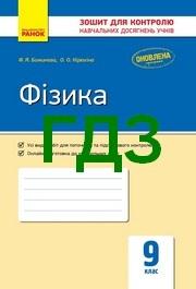 Решебник Зошит контроль Фізика 9 клас Божинова. ГДЗ