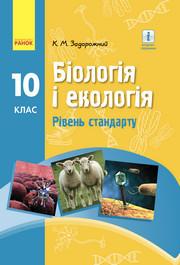 Біологія і екологія 10 клас Задорожний 2018 (Станд.)
