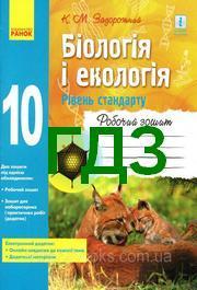 Решебник Зошит Біологія 10 клас Задорожний 2018 (Станд.)