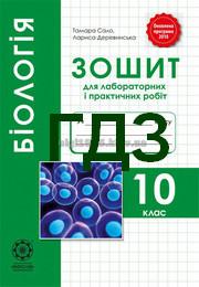 Решебник Зошит Біологія 10 клас Сало 2018. ГДЗ