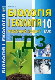 Решебник Зошит Біологія 10 клас Соболь. ГДЗ