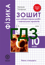 Решебник Зошит Фізика 10 клас Татарчук. ГДЗ