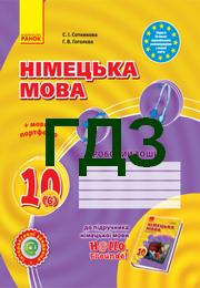 Решебник Зошит Німецька мова 10 клас Сотникова 2018. ГДЗ