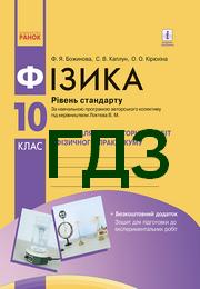 ГДЗ Зошит лабораторни Фізика 10 клас Божинова 2018 стандарт, Відповіді, решебник к тетради