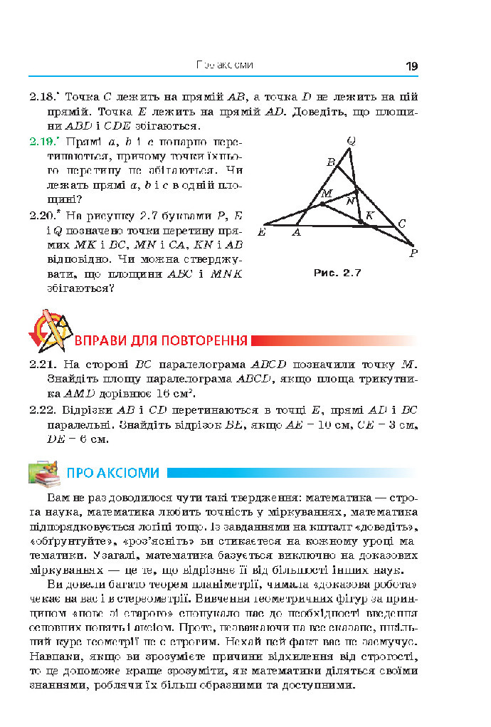 Геометрія 10 клас Мерзляк 2018 (Проф.)