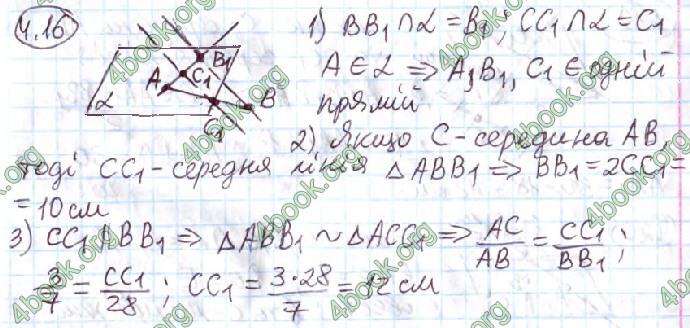 Решебник Геометрія 10 клас Мерзляк 2018. ГДЗ