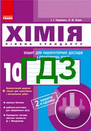 Решебник Зошит Хімія 10 клас Черевань. ГДЗ