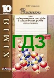 Решебник Зошит Хімія 10 клас Титаренко. ГДЗ