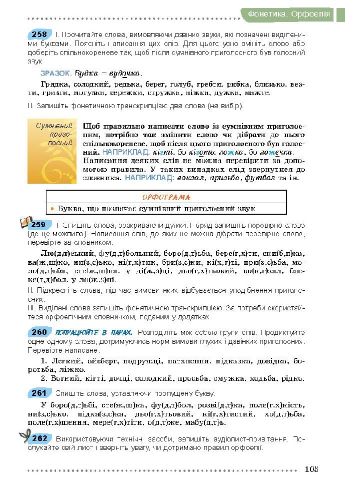 Українська мова 5 клас Заболотний 2018 (Укр.)