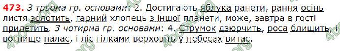 Решебник Українська мова 5 клас Заболотний 2018. ГДЗ