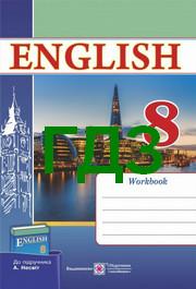 ГДЗ (відповіді) Робочий зошит Англійська мова 8 клас Косован - Несвіт. Решебник к тетради, ответы workbook