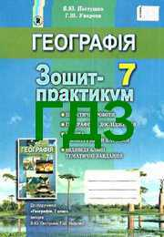 Решебник Зошит географія 7 клас Пестушко. ГДЗ