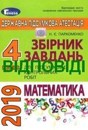 Відповіді Математика 4 клас ДПА 2019 Пархоменко. ГДЗ