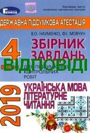 Відповіді Укр.мова 4 клас ДПА 2019 Науменко. ГДЗ