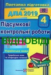Відповіді Математика. Укр. мова 4 клас ДПА 2019 Корчевська. ГДЗ