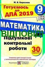 Відповіді Математика 9 клас ДПА 2019 Березняк. ГДЗ