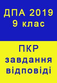 ДПА (ПКР) 2019 9 класс ЗАВДАННЯ + ВІДПОВІДІ