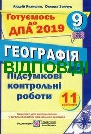 Відповіді ДПА Географія 9 клас Кузишин 2019. ГДЗ