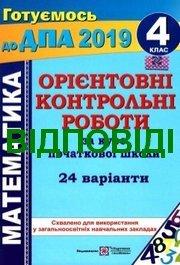 Відповіді Контрольні Математика 4 клас ДПА 2019 Корчевська
