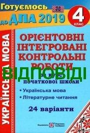 Відповіді Контрольні Українська мова 4 клас ДПА 2019 Сапун
