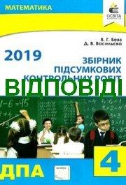 Відповіді Математика 4 клас ДПА 2019 Бевз. ГДЗ