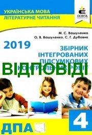 Відповіді Українська мова 4 клас ДПА 2019 Вашуленко. ГДЗ