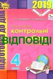 Відповіді Математика 4 клас ДПА 2019 Листопад. ГДЗ