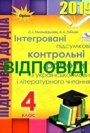 Відповіді Українська мова 4 клас ДПА 2019 Пономарьова. ГДЗ