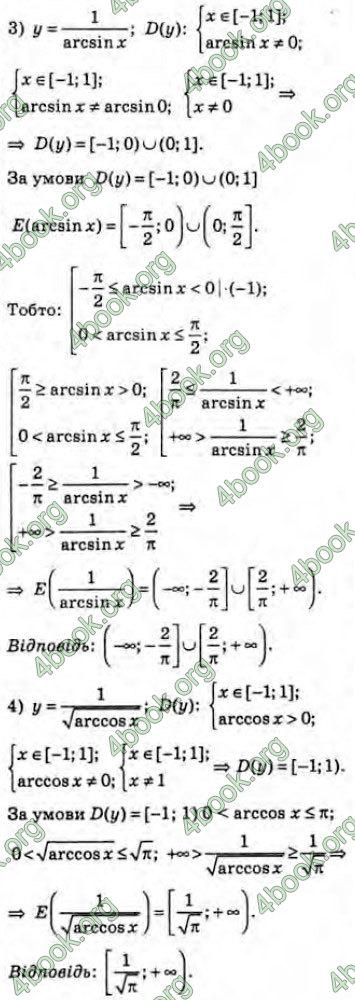 Решебник Алгебра 10 клас Мерзляк 2018. ГДЗ