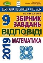 Відповіді Математика 9 клас ДПА 2019 Істер. ГДЗ