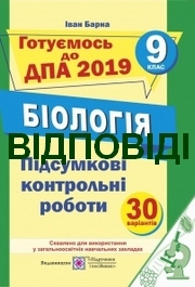 Відповіді ДПА Біологія 9 клас Барна 2019. ГДЗ