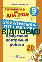 Відповіді ДПА Українська література 9 клас Витвицька 2019. ГДЗ