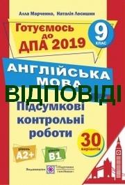 Відповіді ДПА Англійська мова 9 клас Марченко 2019. ГДЗ