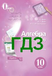 Решебник Алгебра 10 клас Бевз 2018. ГДЗ