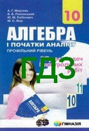 Збірник Алгебра 10 клас Мерзляк 2018. ГДЗ