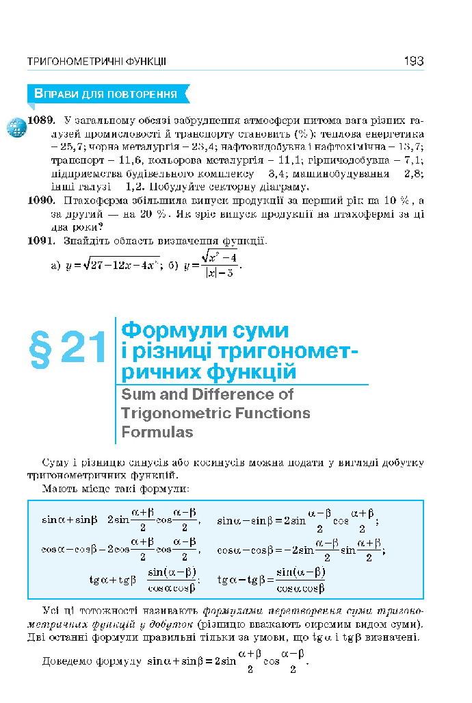 Алгебра 10 клас Бевз 2018