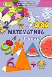 Математика 1 клас Лишенко 2018