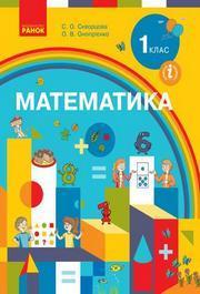 Математика 1 клас Скворцова 2018