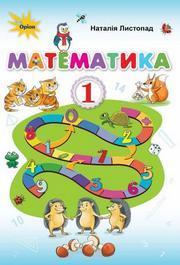 Підручник Математика 1 клас Листопад 2018. Скачать учебник бесплатно, читать онлайн