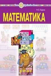 Математика 1 клас Будна 2018