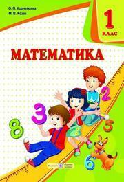 Математика 1 клас Корчевська 2018