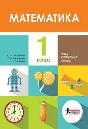 Математика 1 клас Логачевська 2018