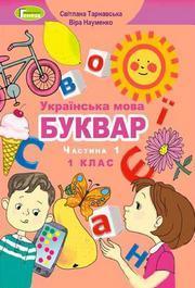 Буквар 1 клас Тарнавська 2018 (1, 2 частина)
