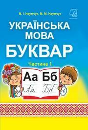 Буквар 1 клас Наумчук (1, 2 частина)