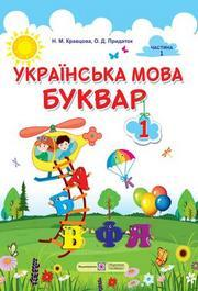 Буквар 1 клас Кравцова (1, 2 частина)