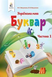 Буквар 1 клас Вашуленко (1, 2 частина)