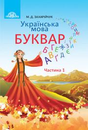 Буквар 1 клас Захарійчук 2018 (1, 2 частина)
