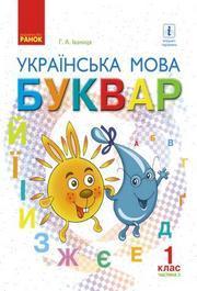 Буквар 1 клас Іваниця (1, 2 частина)